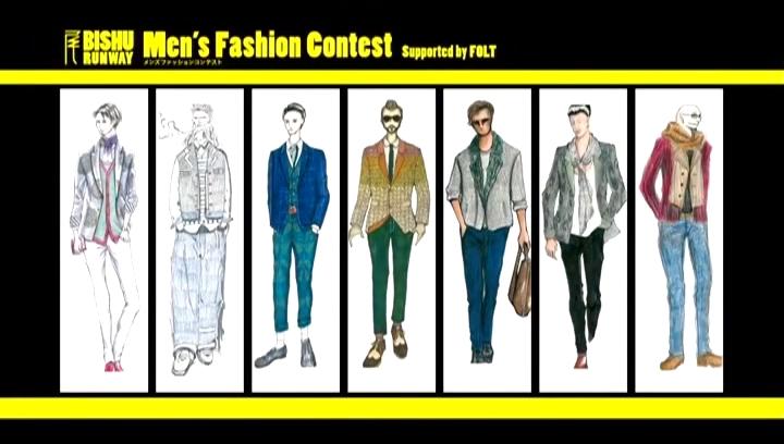 BISHU RUNWAY メンズ・ファッション・コンテスト