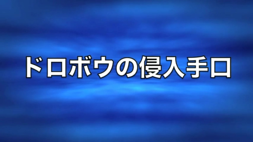 住宅への侵入盗脱ワースト1対策動画「ドロボウの侵入手口」(2013年度版)
