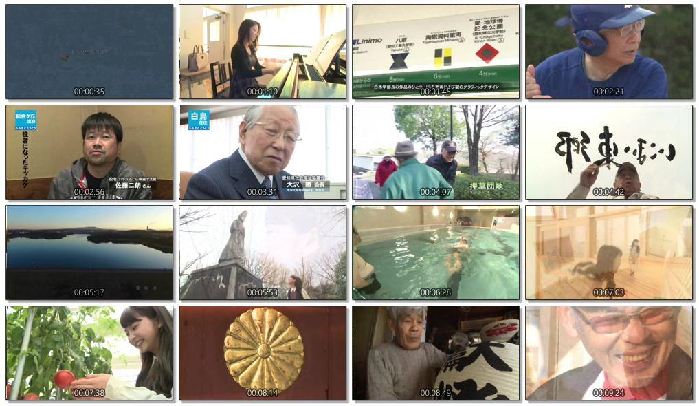 とうごうチャンネル2016年4月号 シティプロモーション「いこまい東郷」