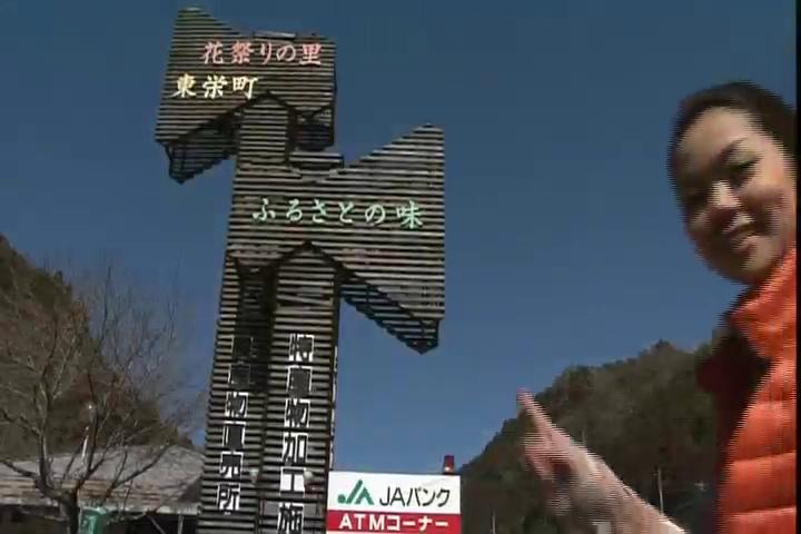 三河の山里アーカイブ 金ちゃんのスゲェ・体験ルート