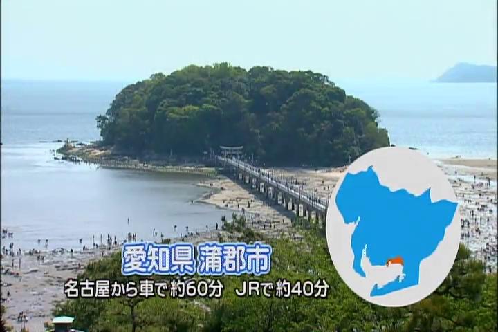 蒲郡観光紹介VTR