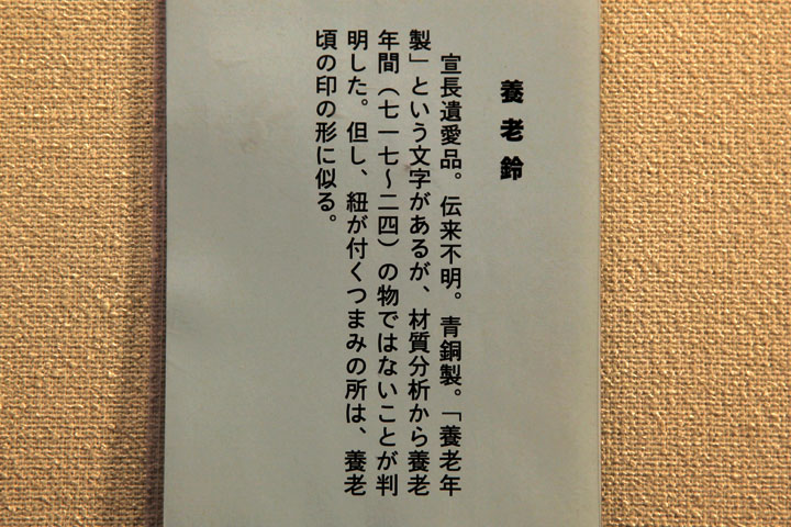 宣長の遺愛品 養老鈴の解説