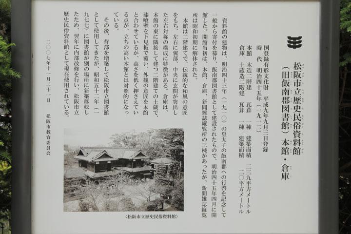 松阪市立歴史資料館解説
