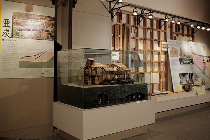 亜炭鉱採掘の展示
