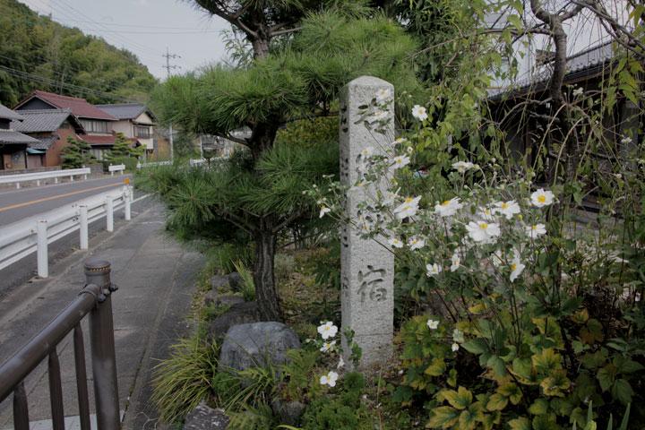 御嶽宿東道道標