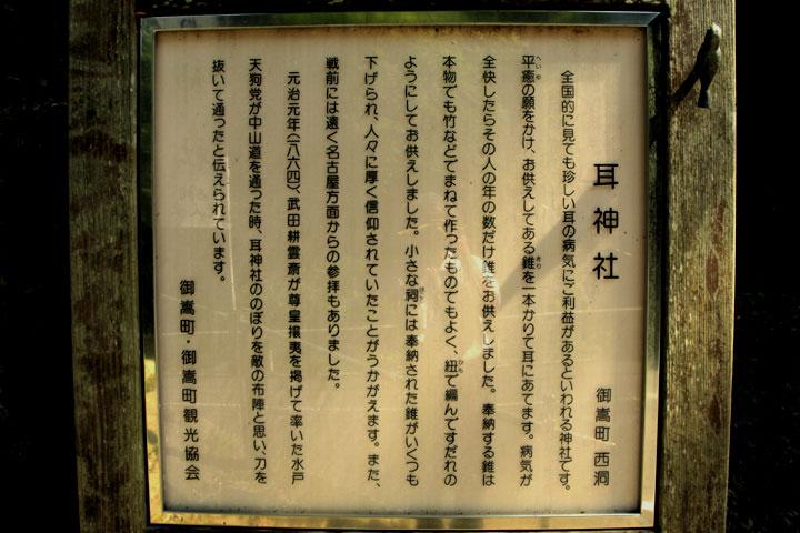 西洞の耳神社説明