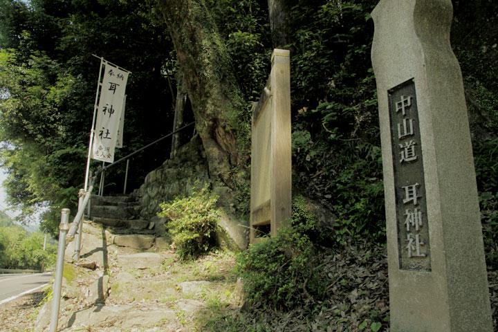 西洞の耳神社