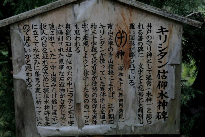 キリシタン信仰水神碑説明