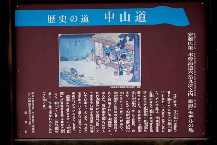 安藤広重「木曽街道六十九次 御嶽」 モデルの地解説