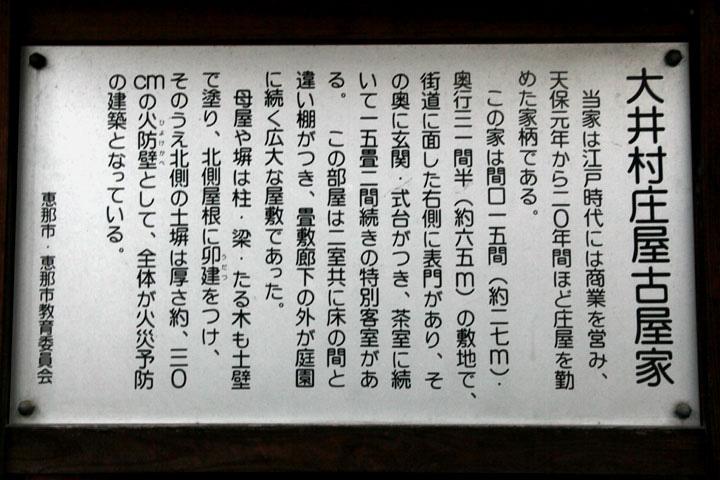 大井村庄屋古谷家