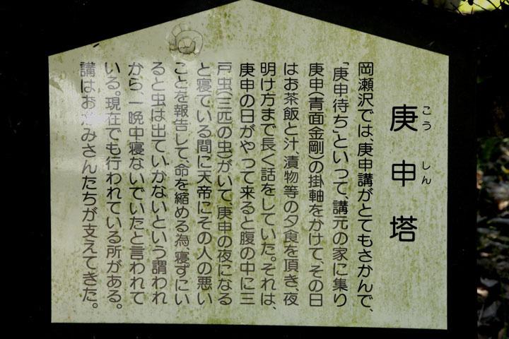 岡瀬沢の庚申碑