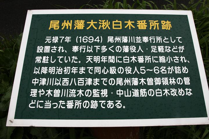 白木改番所跡解説