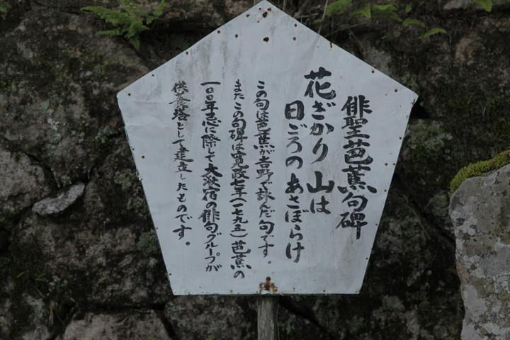 観音堂芭蕉句碑
