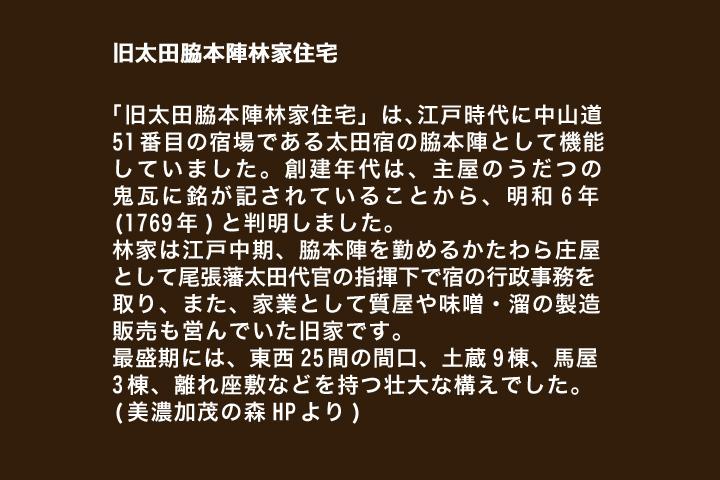 脇本陣(林家住宅)