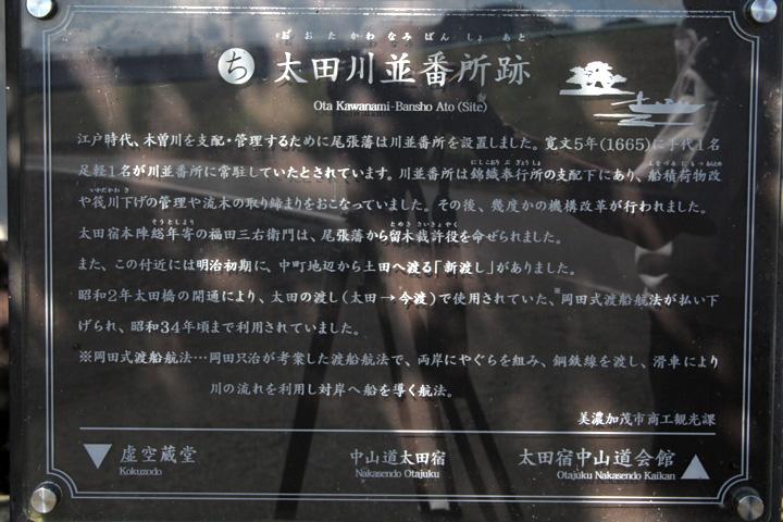 太田川並番所跡