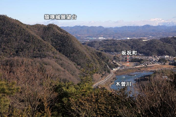 猿啄(さるばみ)城展望台と木曽川