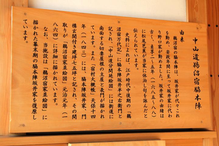 鵜沼宿脇本陣坂井家(復元)
