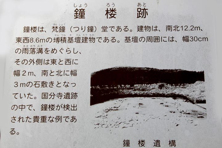 美濃国分寺鐘楼跡