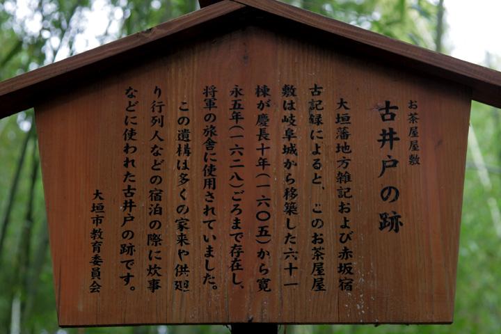 お茶屋屋敷古井戸跡