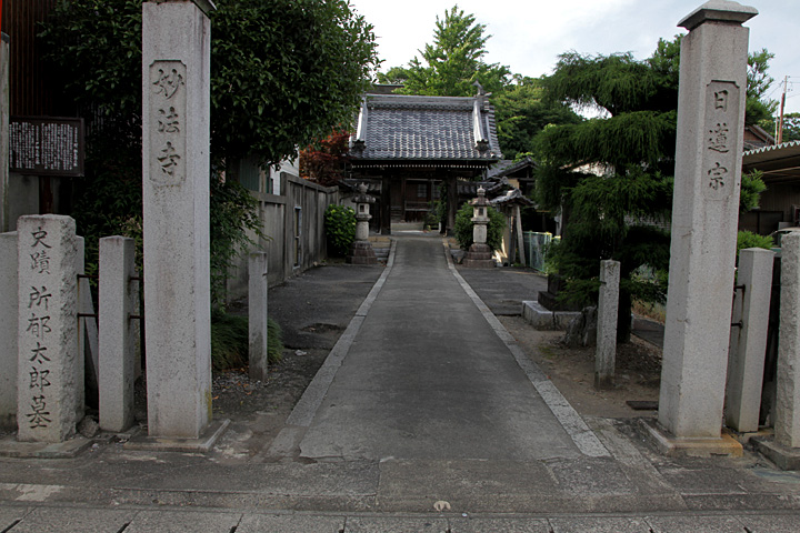 妙法寺・所郁太郎の墓
