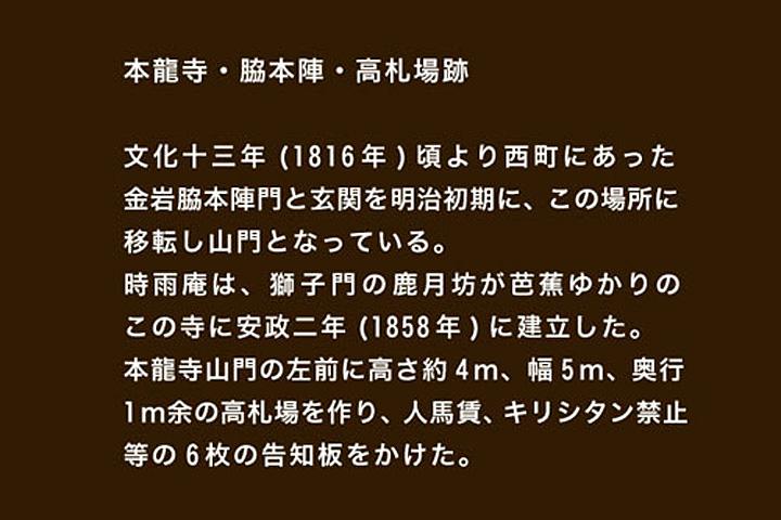 本龍寺・高札場跡・金岩脇本陣門