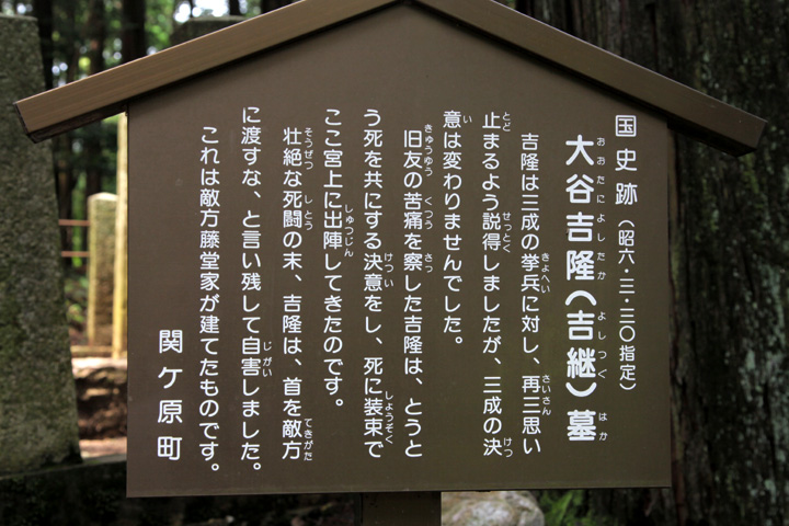 大谷吉隆(継)の墓(西軍)