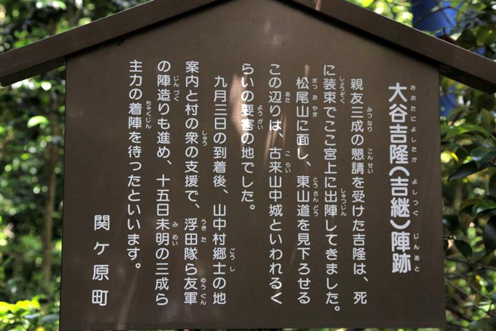 大谷吉継陣跡