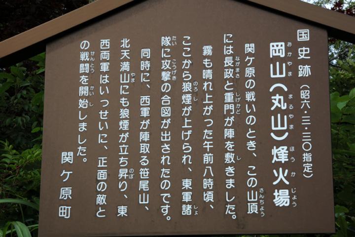 岡山(丸山)烽火場-開戦の狼煙