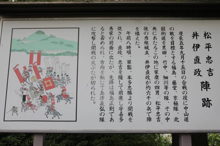 松平忠吉・井伊直政陣跡