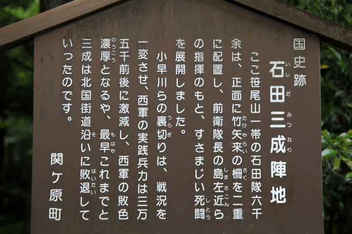石田三成陣地