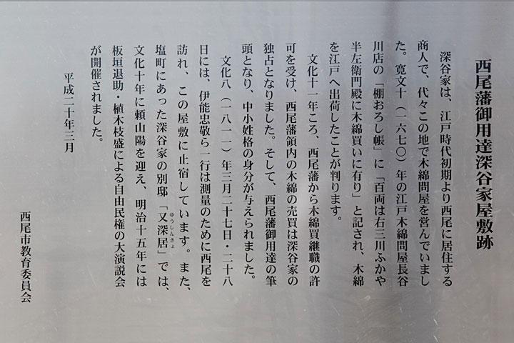 西尾藩御用達深谷家解説