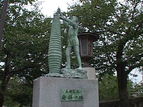 三河花火発祥の地碑