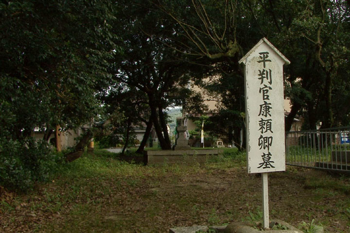 平康頼の墓