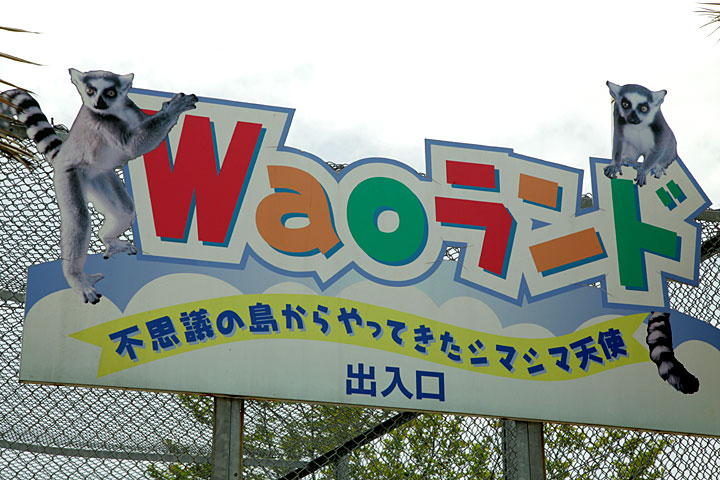 Waoランド