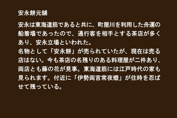 安永餅元舗