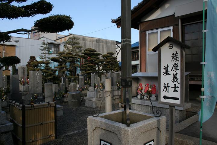 海蔵寺薩摩義士の墓