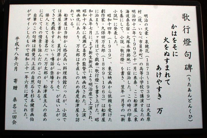 大塚本陣の、泉鏡花の「歌行灯」