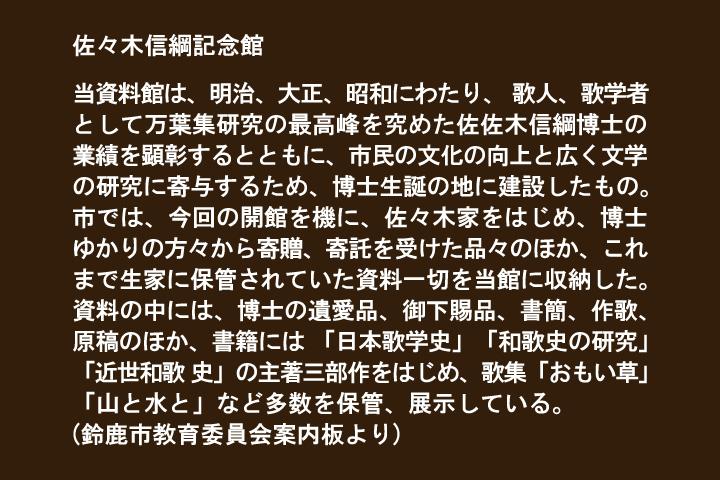 佐々木信綱記念館
