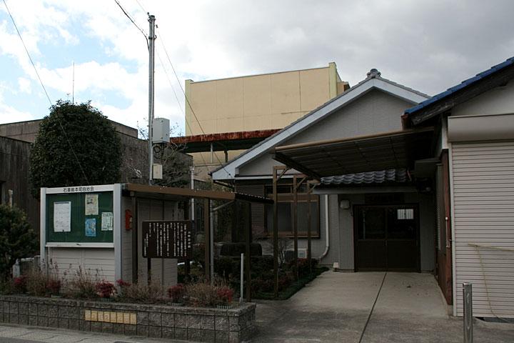 天野記念館
