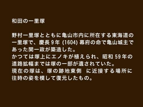 和田の一里塚解説