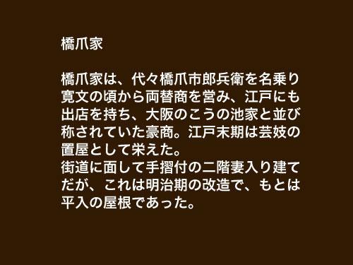 橋爪家解説