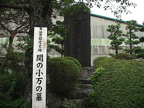 福蔵寺 関の小万の墓