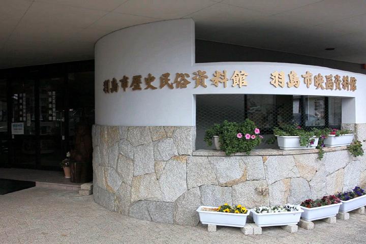 羽島市映画資料館