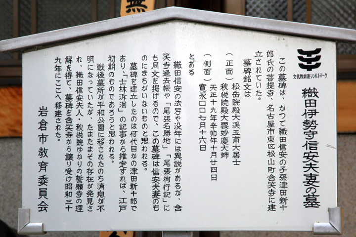 誓願寺 織田信安夫妻の墓