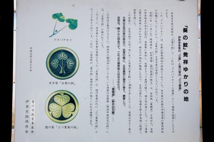 「葵の紋」発祥ゆかりの地
