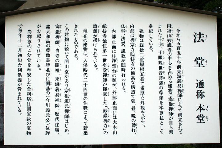 妙厳寺法堂解説