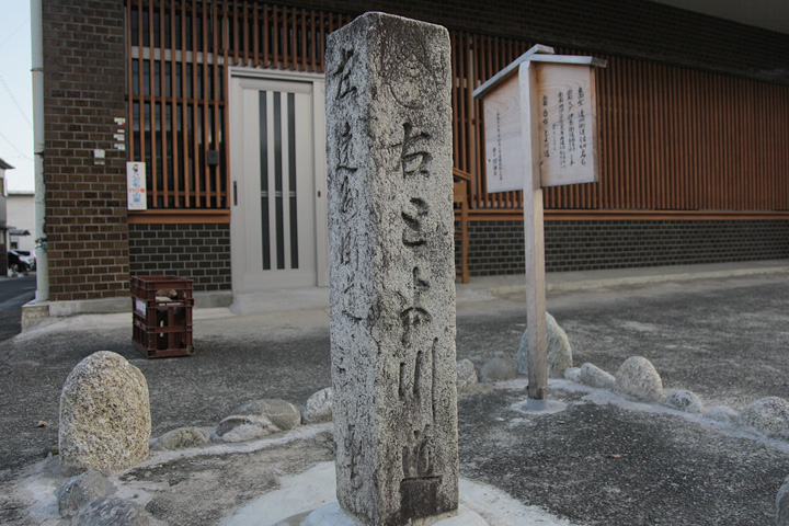 橋向の石柱道標