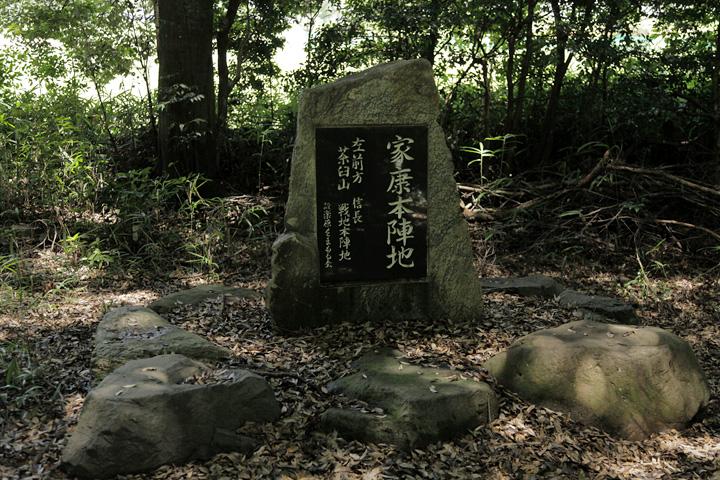 徳川家康陣跡碑