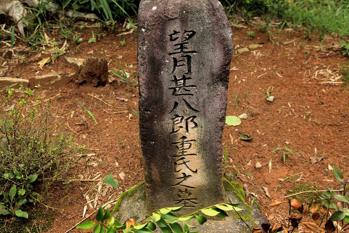 望月甚八郎重氏の墓