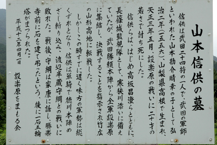 山本勘蔵信供解説